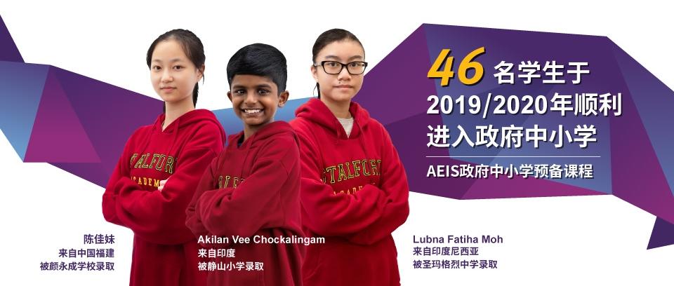 国际学生通过思德福学院成功进入新加坡政府中小学