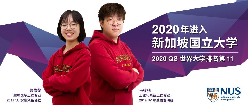 2020年'A'水准考试再创佳绩