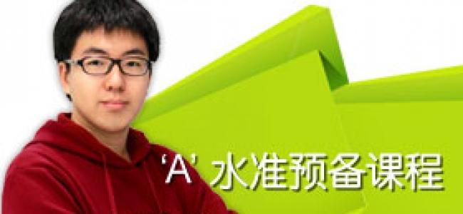 'A' 水准预备课程