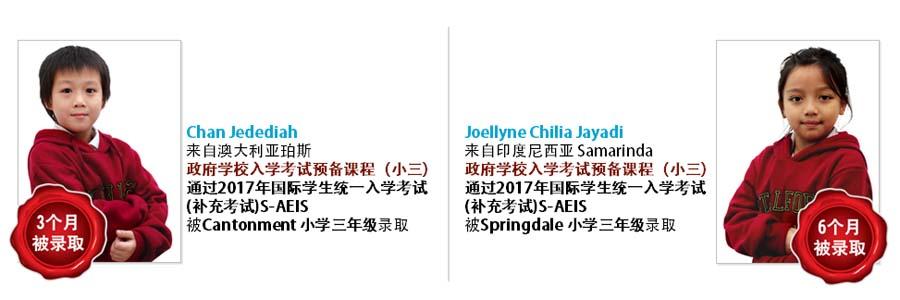 2017_CN_Slide3