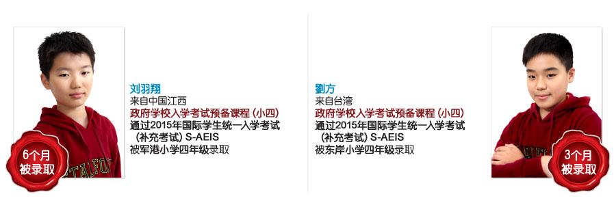 Testimonial-02-Liu-Yuxiang-&-Liu-Fang