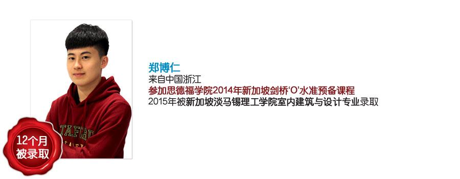 Testimonial-02-Zheng-Boren
