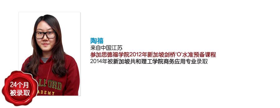 Testimonial-04-Tao-Xi