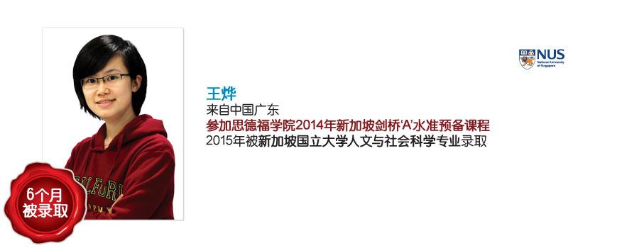 Testimonial-04-Wang-Ye