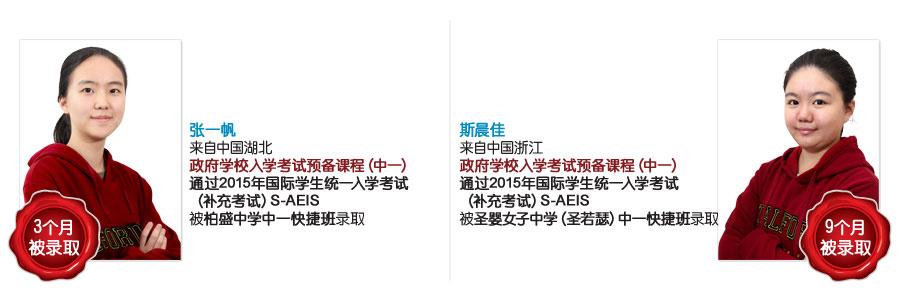 Testimonial-04-Zhang-Yifan-&-Si-Chenjia