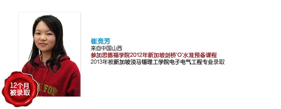 Testimonial-06-Cui-Jingfang