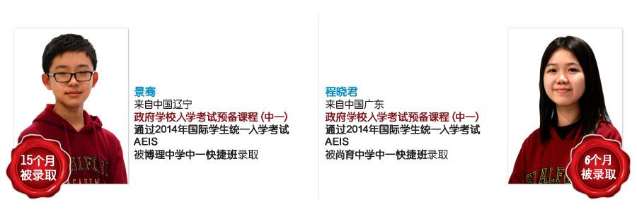 Testimonial-07-Jing-Qian-&-Cheng-Xiaojun