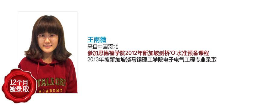 Testimonial-07-Wang-Yuwei