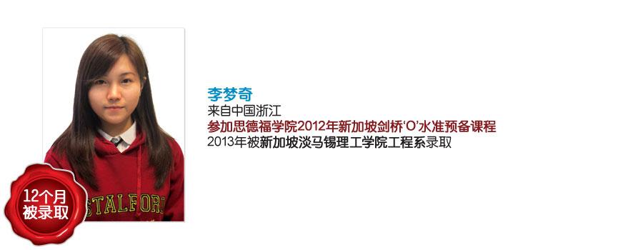 Testimonial-08-Li-Mengqi