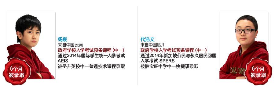 Testimonial-08-Yang-Chen-&-Dai-Haowen