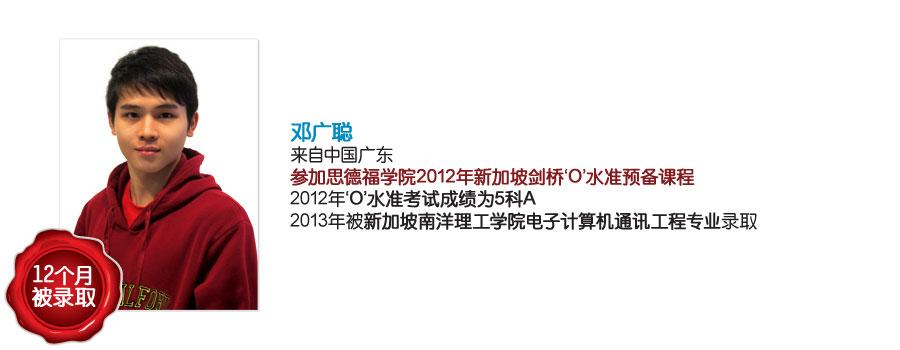 Testimonial-09-Deng-Guangcong