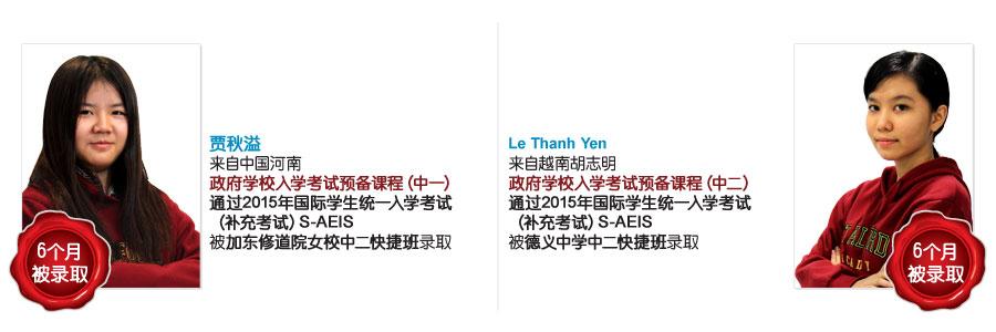Testimonial-09-Jia-Qiuyi-&-Le-Thanh-Yen