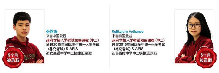 Testimonial-10-Zhang-Rongtao-&-Rujikajorn-Vethanee