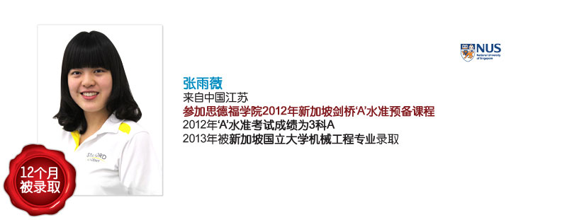 Testimonial-11-Zhang-Yuwei