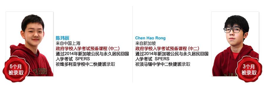 Testimonial-12-Chen-Weichen-&-Chen-Haorong