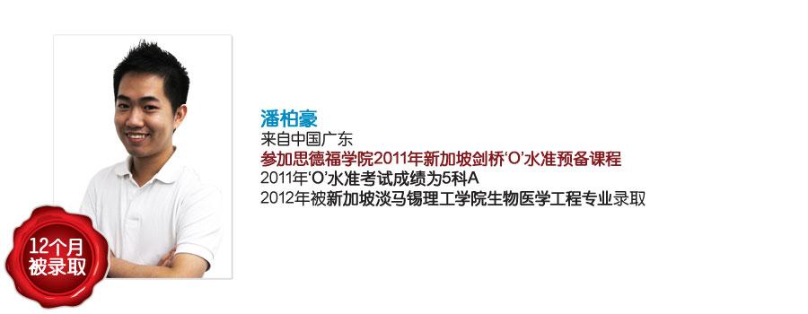 Testimonial-12-Pan-Baihao-