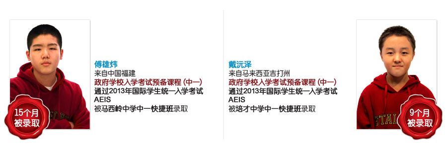 Testimonial-17-Fu-Xiongwei-&-Tai-Yuan-Ze