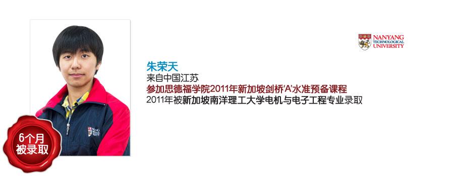 Testimonial-17-Zhu-Rongtian