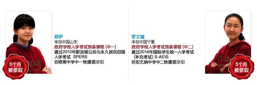 Testimonial-18-Zheng-Yi-&-Luo-Wenyu