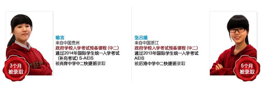 Testimonial-20-Yu-Yan-&-Zhang-Luyuan