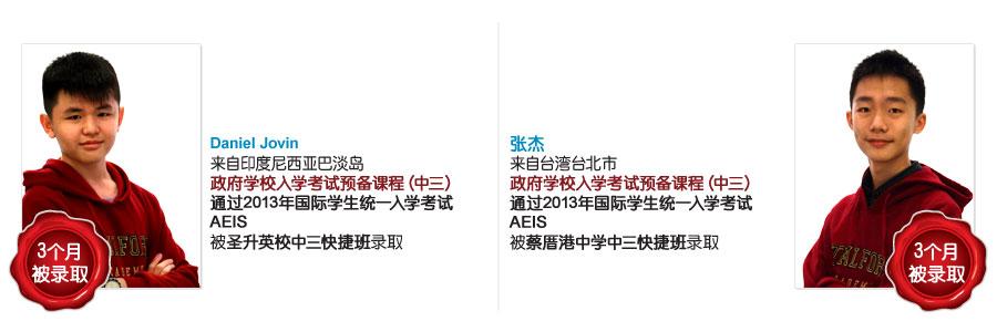 Testimonial-21-Daniel-Jovin-&-Chang-Chieh