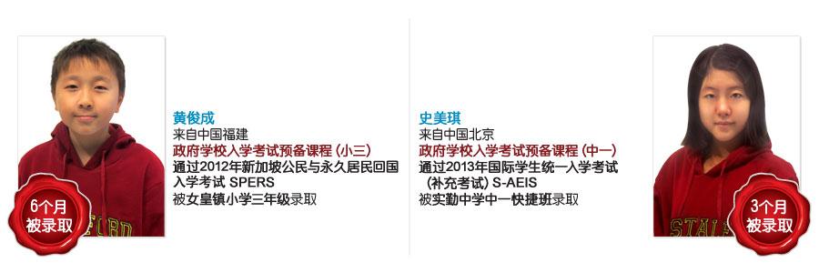 Testimonial-22-Huang-Juncheng-&-Shi-Meiqi