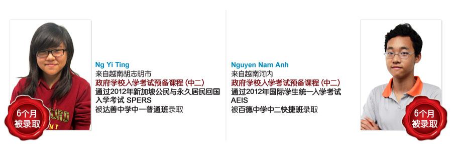 Testimonial-24-Ng-Yi-Ting-&-Nguyen-Nam-Anh