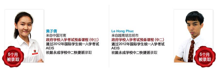 Testimonial-25-Huang-Ziqian-&-Le-Hong-Phuc