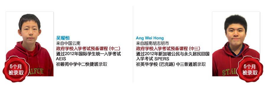 Testimonial-26-Wu-Canheng-&-Ang-Wei-Hong
